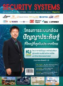 SSM 26 cover