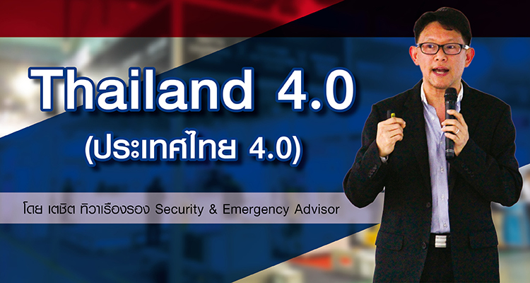 Thailand 4.0 (ประเทศไทย 4.0)