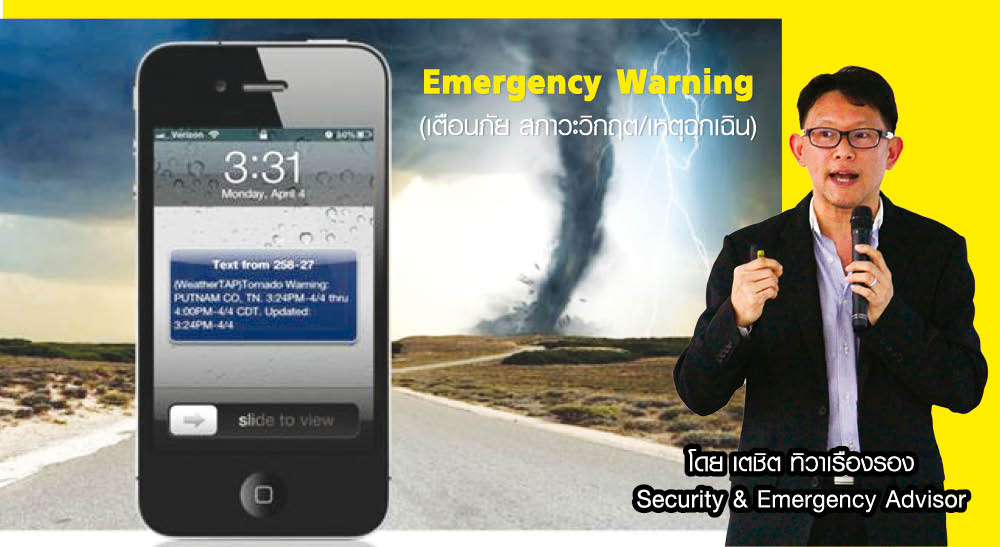 Emergency Warning  (เตือนภัย สภาวะวิกฤต/เหตุฉุกเฉิน)