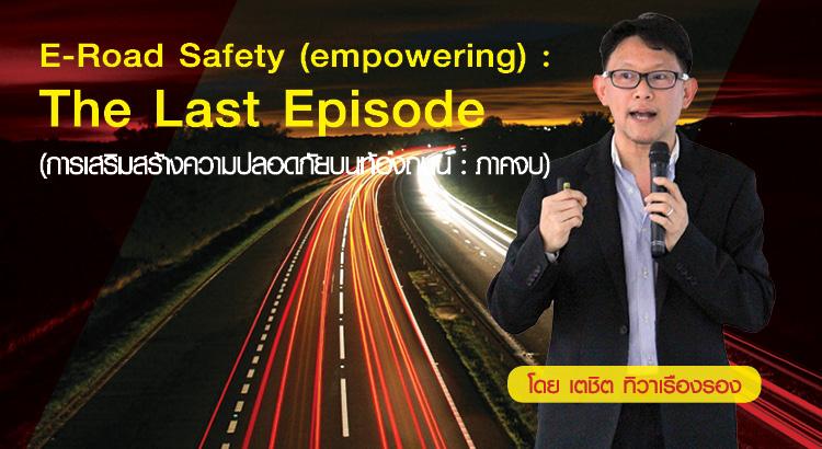 E-Road Safety (empowering) : The Last Episode (การเสริมสร้างความปลอดภัยบนท้องถนน : ภาคจบ)