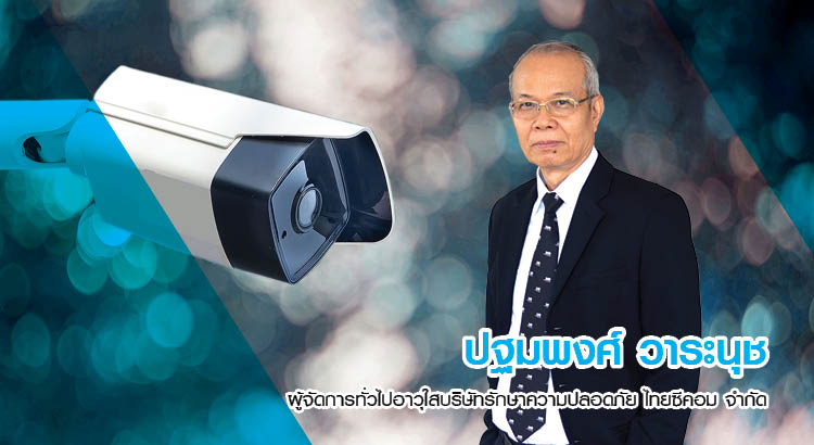 CCTV DESIGN คู่มือช่างโทรทัศน์วงจรปิด (ตอนที่ 1)