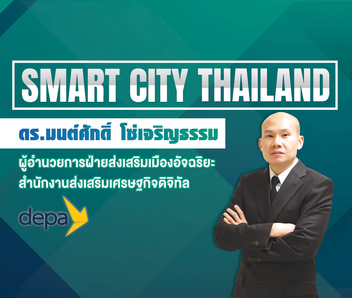 SMART CITY THAILAND ดร. มนต์ศักดิ์ โซ่เจริญธรรม ผู้อำนวยการฝ่ายส่งเสริมเมืองอัจฉริยะ สำนักงานส่งเสริมเศรษฐกิจดิจิทัล