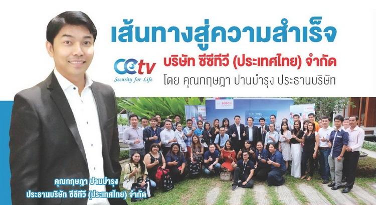 เส้นทางสู่ความสำเร็จของ บริษัท ซีซีทีวี (ประเทศไทย) จำกัด โดย คุณกฤษฎา ปานบำรุง ประธานบริษัท