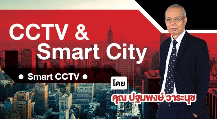 CCTV & SMART CITY  โดย ปฐมพงศ์ วาระนุช
