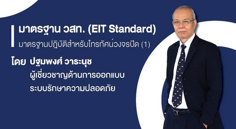 มาตรฐาน วสท. (EIT Standard) มาตรฐานปฎิบัติโทรทัศน์วงจรปิด (1)