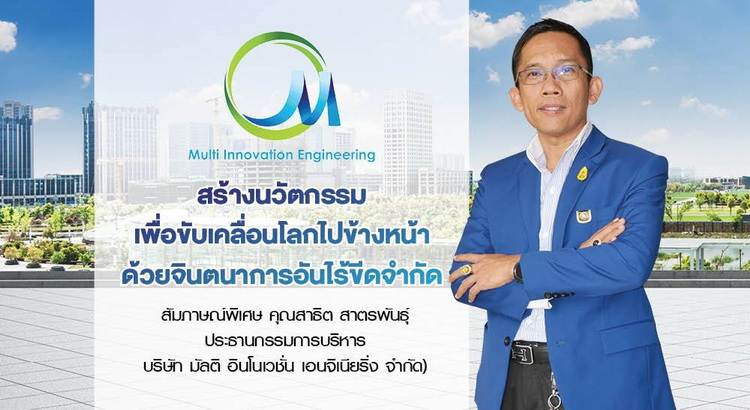 MI Group นวัตกรรมเพื่อขับเคลื่อนโลก