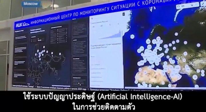 รัสเซียใช้ Big Data และ AI เข้ามารับมือกับการแพร่ระบาดCOVID-19