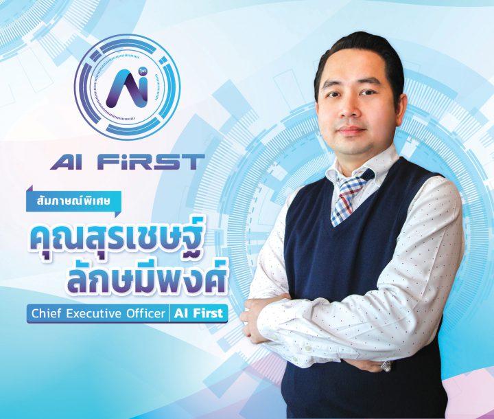 สัมภาษณ์พิเศษ คุณสุรเชษฐ์ ลักษมีพงศ์ Chief Executive Officer บริษัท AI First