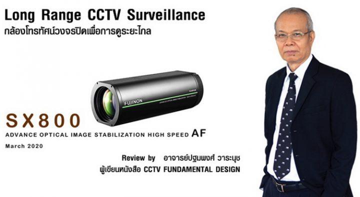 รีวิวกล้อง FUJINON SX800 กล้องโทรทัศน์วงจรปิดเพื่อการดูระยะไกล