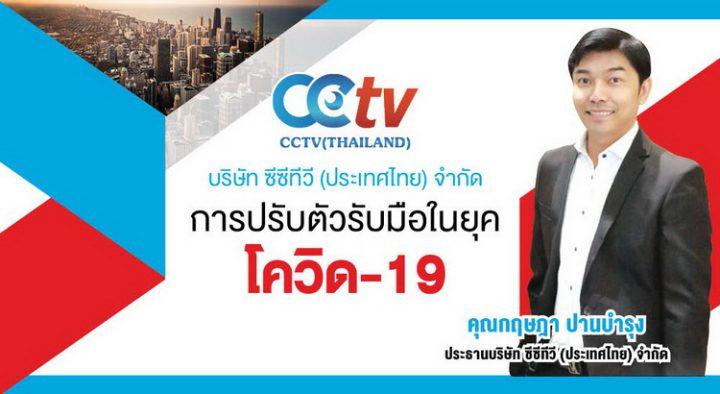 สัมภาษณ์พิเศษคุณกฤษฎา ปานบำรุงประธานบริษัท ซีซีทีวี (ประเทศไทย)จำกัด เรื่อง การปรับองค์กรรับมือในยุค COVID-19