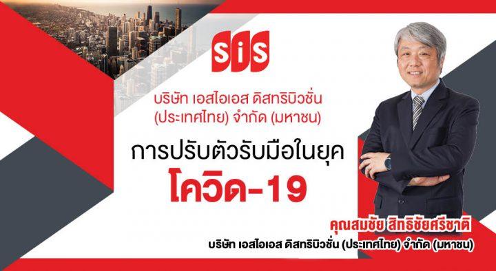สัมภาษณ์พิเศษคุณสมชัย สิทธิชัยศรีชาติ กรรมการผู้จัดการ บริษัท เอสไอเอส ดิสทริบิวชั่น (ประเทศไทย) จำกัด (มหาชน)  เรื่อง การปรับองค์กรรับมือในยุค COVID-19