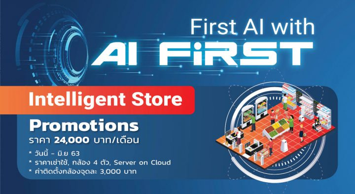 AI FiRST Intelligent Store Promotion