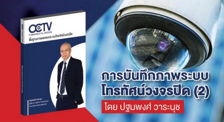 การบันทึกภาพระบบโทรทัศน์วงจรปิด (2)