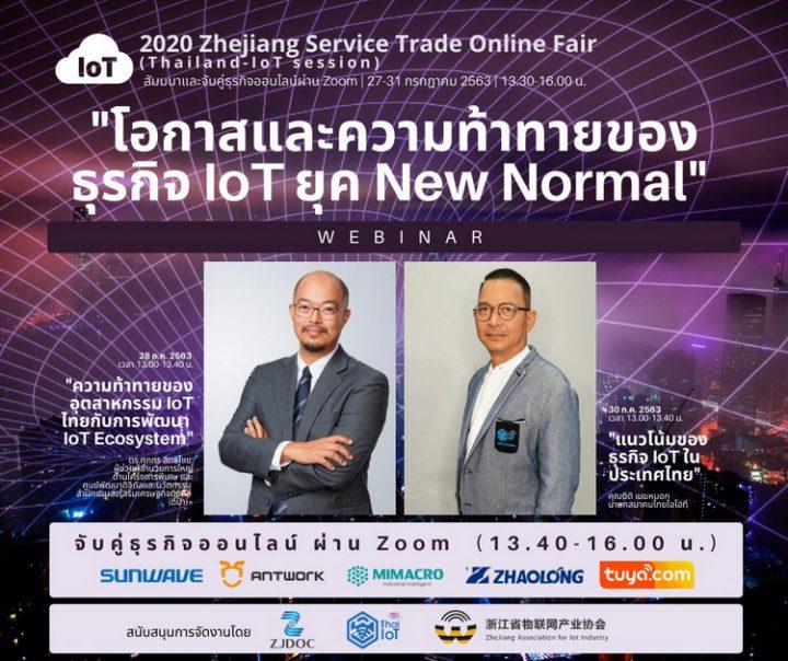 นายกไทยไอโอทีหนุนจัด Zhejiang Service Trade Online Fair (Thailand- IOT Session) เชื่อธุรกิจยุค New Normal โตทะลุ 4 หมื่นล้านบาท