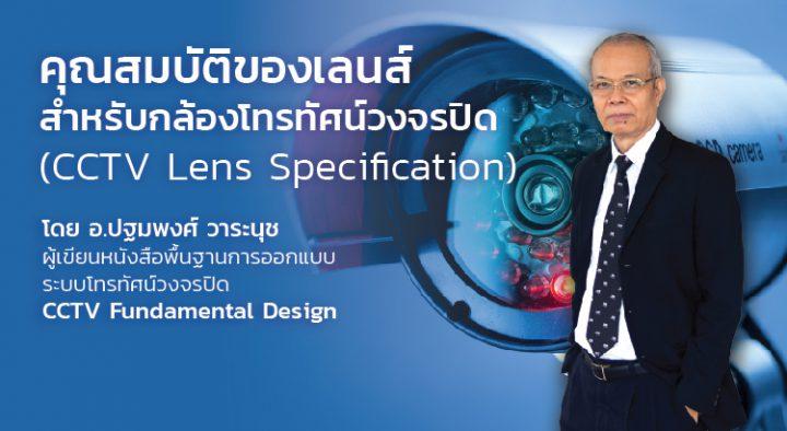 คุณสมบัติของเลนส์สำหรับกล้องโทรทัศน์วงจรปิด (CCTV Lens Specification)