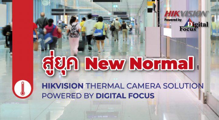 สู่ยุค New Normal HIKVISION THERMAL CAMERA SOLUTION POWERED BY DIGITAL FOCUS