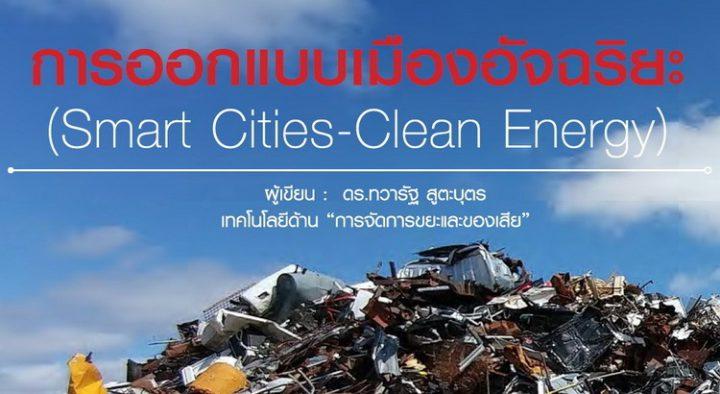 การออกแบบเมืองอัจฉริยะ (Smart Cities-Clean Energy)