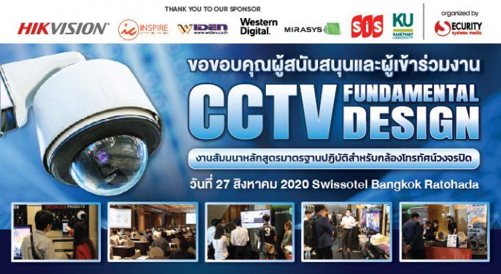 ขอขอบคุณผู้สนับสนุนและผู้เข้าร่วมงาน CCTV FUNDAMENTAL DESIGN ทุกท่าน