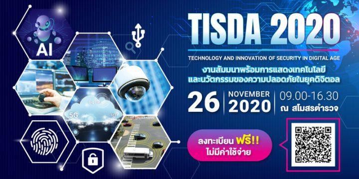 TISDA 2020 เทคโนโลยีและนวัตกรรมของความปลอดภัยในยุคดิจิตอล
