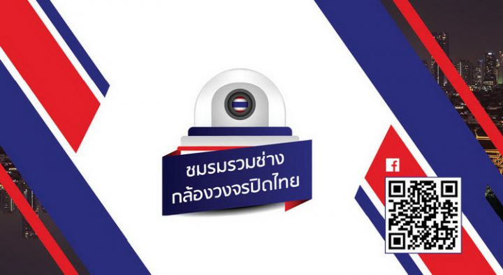ชมรมรวมช่างกล้องวงจรปิดไทย จุดรวมพลช่างกล้องวงจรปิดที่ใหญ่ที่สุดในประเทศไทย