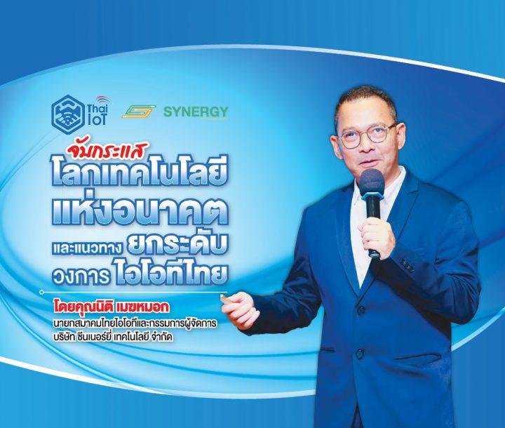 จับกระแสโลกเทคโนโลยีแห่งอนาคต และแนวทางยกระดับวงการไอโอทีไทย