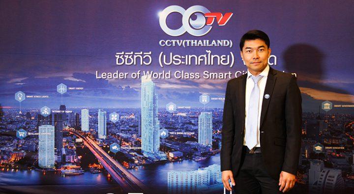CCTV Thailand's Symposium 2020 งานสัมมนาสุดยิ่งใหญ่ส่งท้ายปี