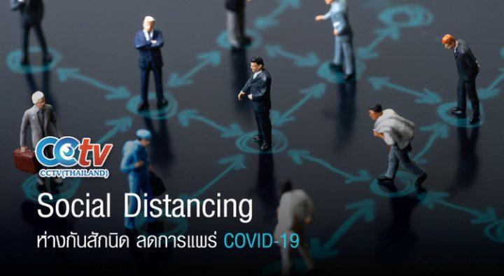 Social Distancing ห่างกันสักนิด ลดการแพร่ COVID-19