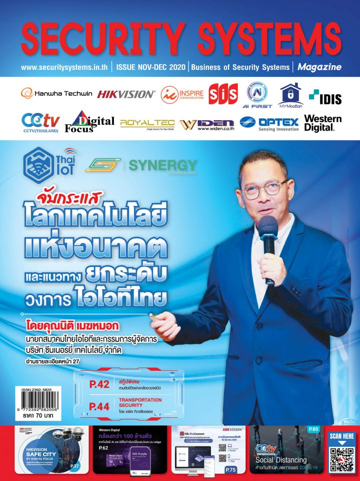 Issue 33: November – December 2020 Future technology trends and Thai IoT