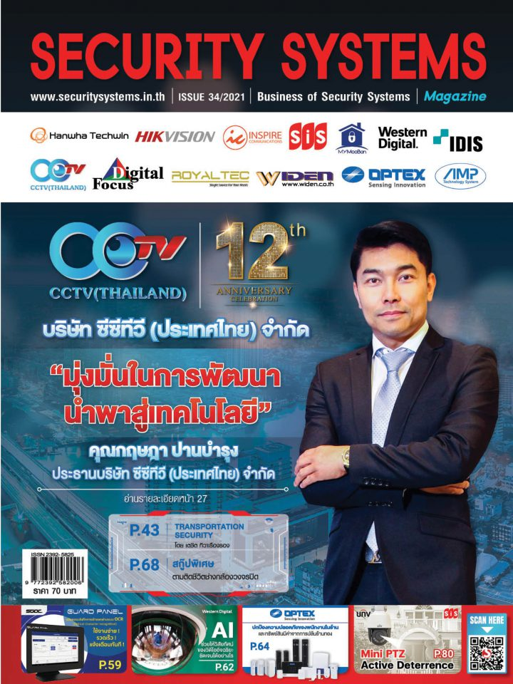 Issue 34/2021: CCTV (Thailand)