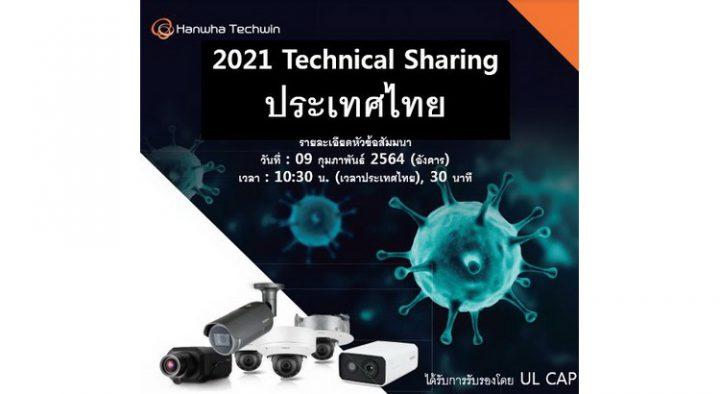 Hanwha 2021 Technical Sharing Thailand