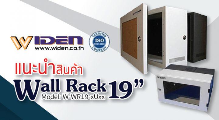 แนะนำสินค้า WIDEN Wall Rack 19″