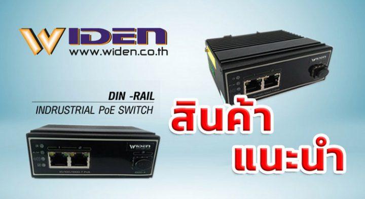 แนะนำสินค้า WIDEN DIN-RAIL 2 PORT