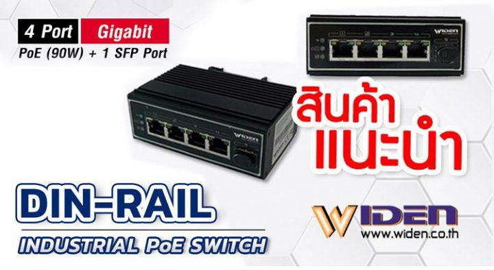 แนะนำสินค้า WIDEN DIN-RAIL 4 PORT