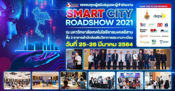 ขอขอบคุณผู้สนับสนุนและผู้เข้าร่วมงาน Smart City Thailand Roadshow 2021 ณ มหาวิทยาลัยเทคโนโลยีราชมคลอีสาน