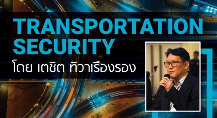 TRANSPORTATION SECURITY: Smart Road