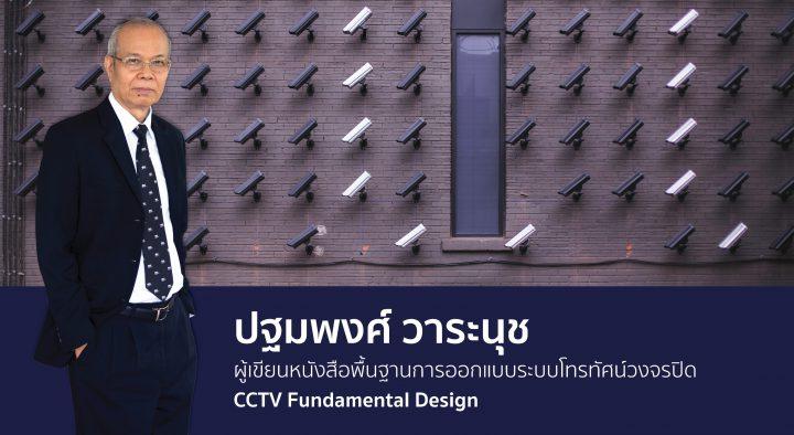 CCTV Design Toolsเครื่องมือออกแบบระบบโทรทัศน์วงจรปิด