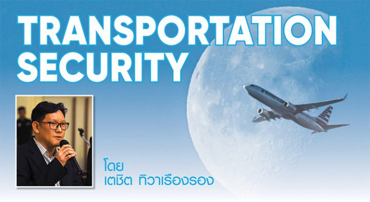TRANSPORTATION SECURITY: Certificate of Vaccination