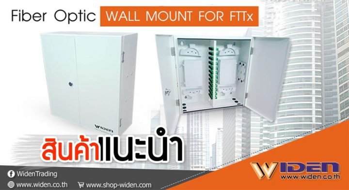 FIber Optic WALL MOUNT FOR FTTx