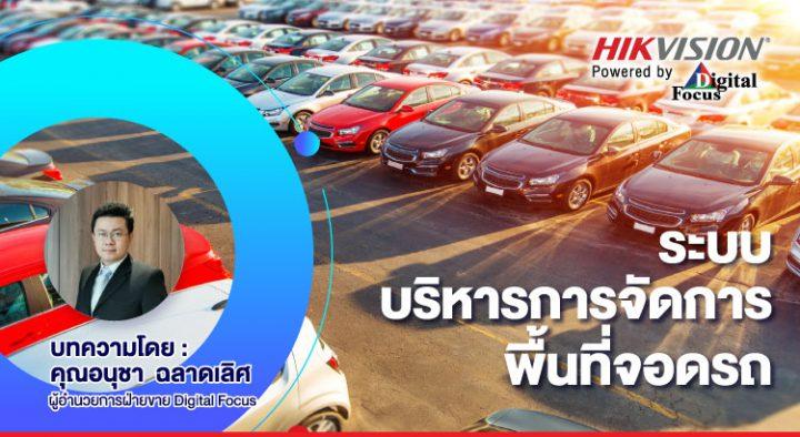 ระบบบริหารการจัดการพื้นที่จอดรถ Parking Management Solution