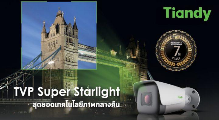 TVP Super Starlight สุดยอดเทคโนโลยีภาพกลางคืน