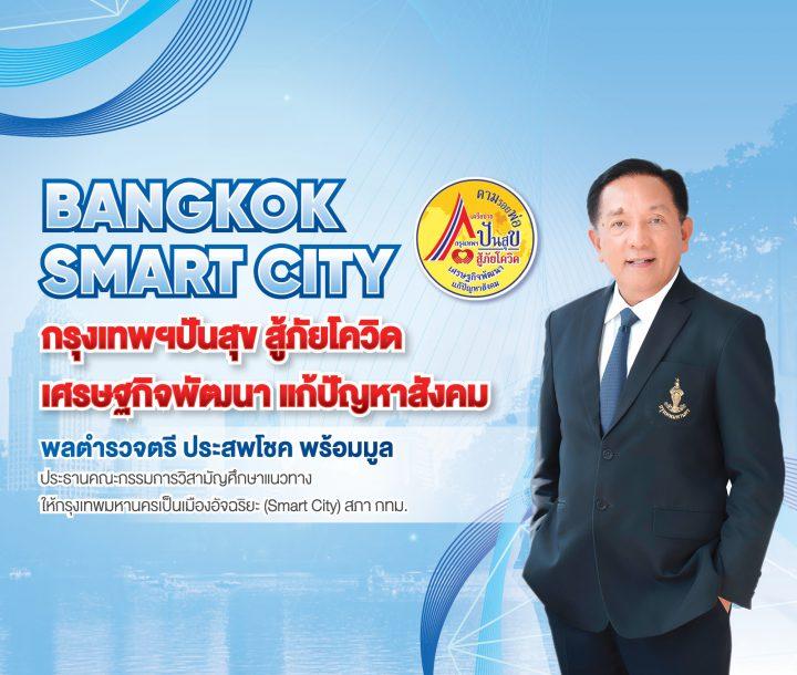"Bangkok Smart City ""กรุงเทพฯปันสุข สู้ภัยโควิด เศรษฐกิจพัฒนา แก้ปัญหาสังคม"""