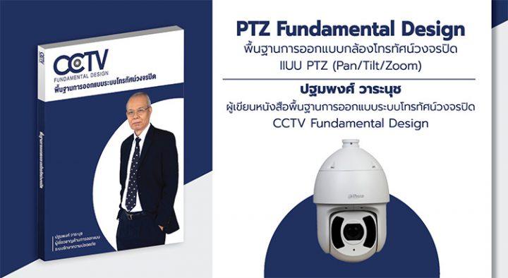 PTZ Fundamental Design พื้นฐานการออกแบบกล้องโทรทัศน์วงจรปิดแบบ PTZ (Pan/Tilt/Zoom)