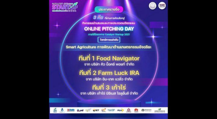 """depa ร่วมกับ กระทรวงอุตสาหกรรม จัดงาน Online Demo Day ภายใต้โครงการ """"Catalyst Startup 2021 เร่งศักยภาพ Startup ยกระดับนวัตกรรมไทย"""""""