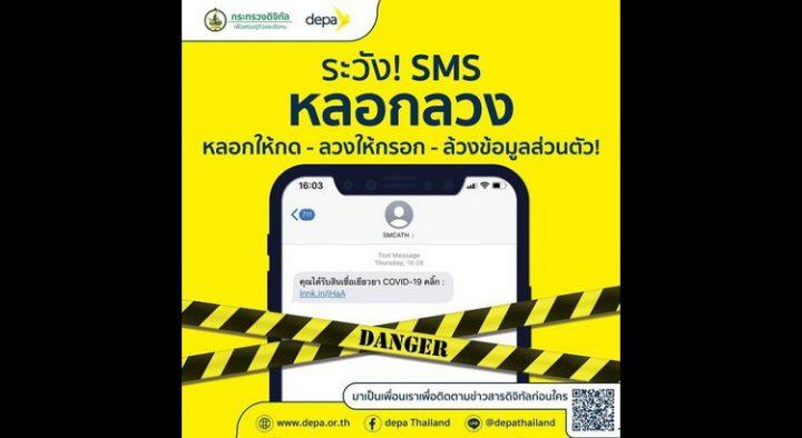 ระวัง! SMS หลอกลวง หลอกให้กด – ลวงให้กรอก – ล้วงข้อมูลส่วนตัว!