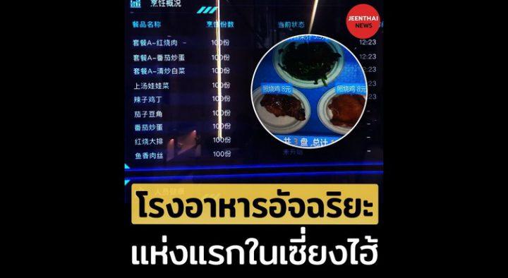 เผยโฉม 'โรงอาหารอัจฉริยะ' แห่งแรกในเซี่ยงไฮ้
