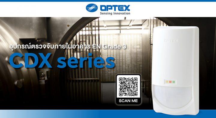 อุปกรณ์ตรวจจับภายในอาคาร EN Grade 3 CDX series