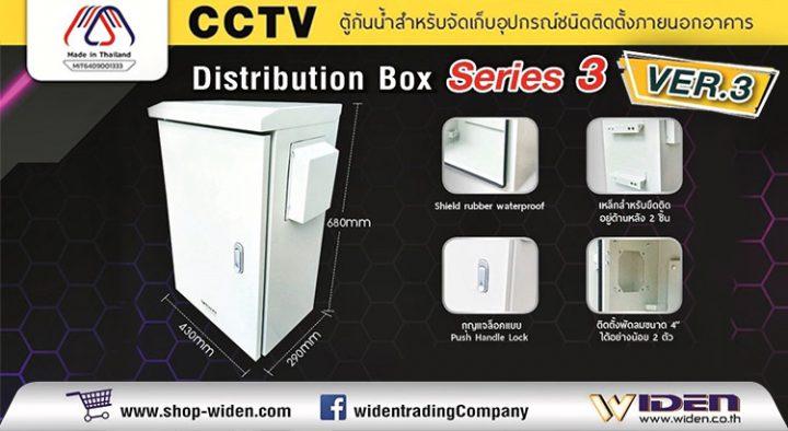 📌📌ใหญ่สุดในรุ่น ว่างั้น📌📌CCTV Distribution Box Series 3 Ver.3