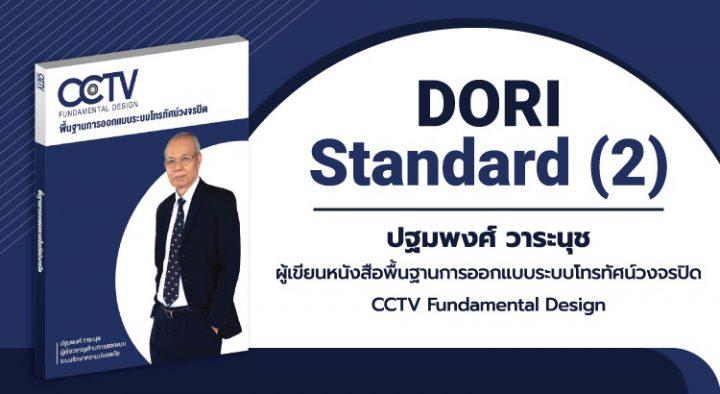 DORI Standard (2)